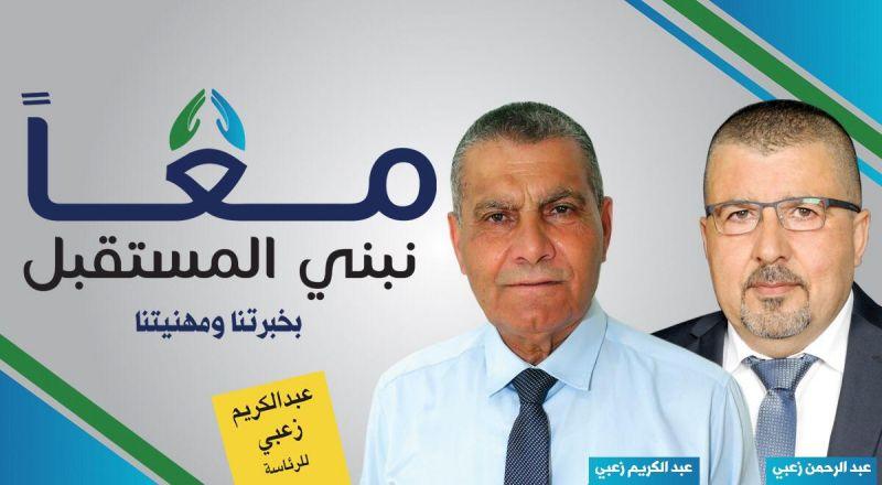 عبد الكريم زعبي ( ابو نائل)